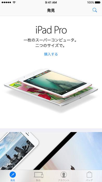 AppleストアアプリでiPhoneXを混雑少なく予約できるかも1