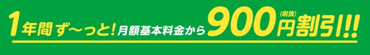 mineoの大盤振る舞いキャンペーンで12ヵ月連続で月額料金900円割引