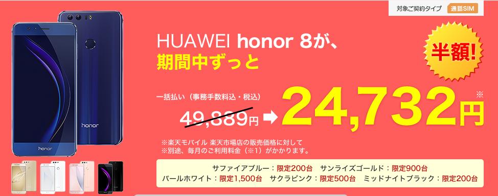 楽天スーパーSALEでHUAWEIのhonor8が半額