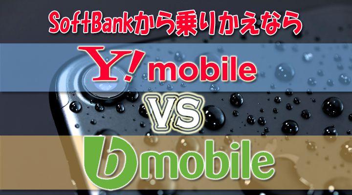 SoftBankから乗り換えるならワイモバイルとbモバイルSどっちがいいか料金比較