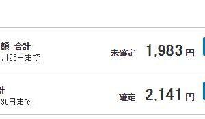 ワイモバイルの自分の月額料金は約2000円