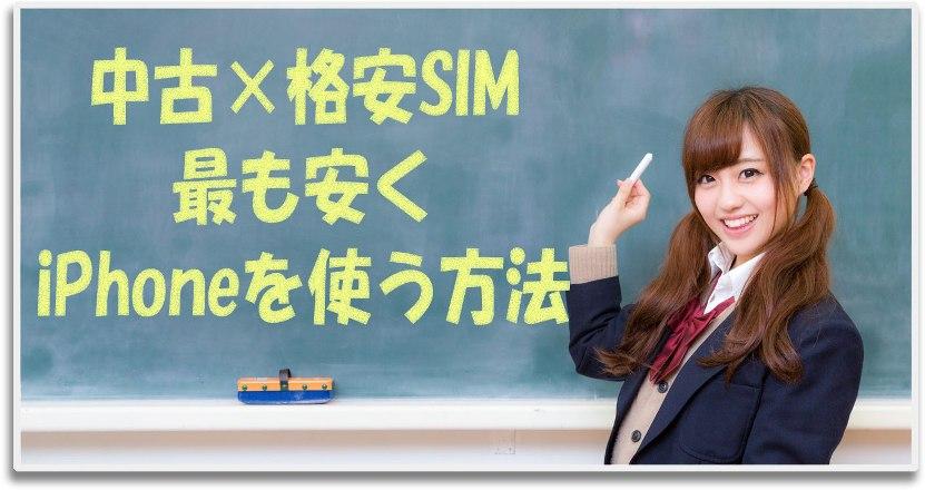 中古購入と格安SIM利用で最も安くiPhoneを使う方法
