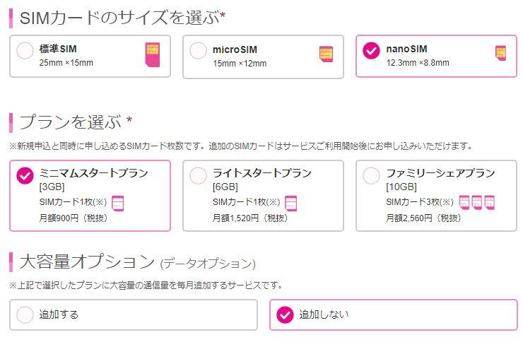 IIJimio申し込み手順3_SIMサイズ料金プラン大容量オプションをそれぞれ選択