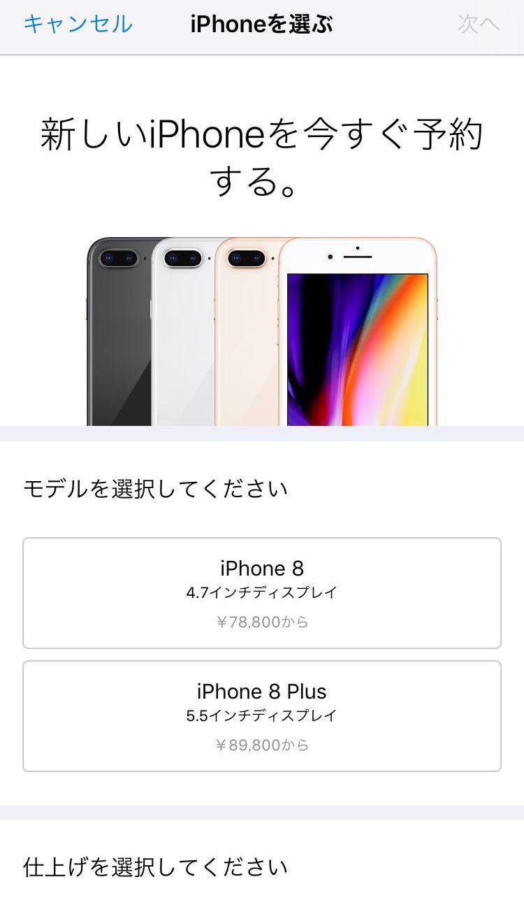 アプリ版Appleストアで店舗毎のiPhoneXの在庫を確認する方法3_在庫確認したいカラーやストレージ容量を選択