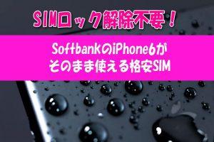 ソフトバンク版iphone6sがSIM