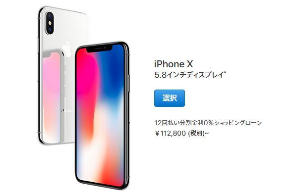 iPhoneX_appleの価格は112800円