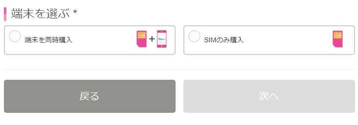 IIJmio申し込み手順_2端末セット購入の有無の選択