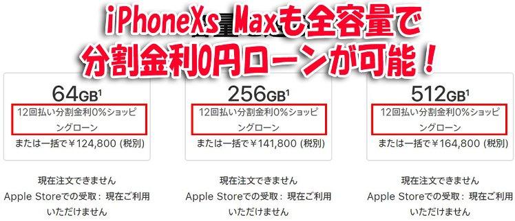 iPhoneXsMaxはAppleローンで12回分割まで金利0円キャンペーン中