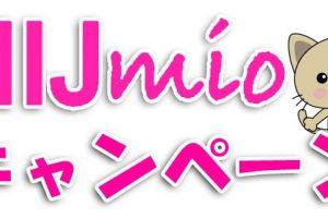 IIJmioのキャンペーン情報