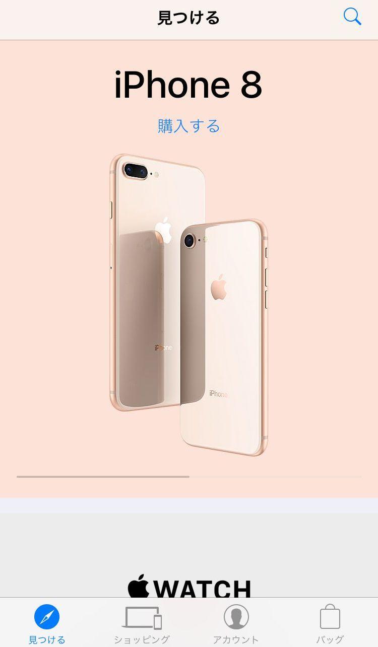 アプリ版Appleストアで店舗毎のiPhoneXの在庫を確認する方法_1