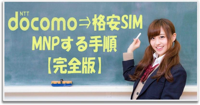 ドコモから格安SIMへMNPする手順完全版