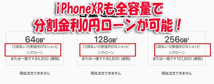 iPhoneXRはAppleローンで12回分割まで金利0円キャンペーン中