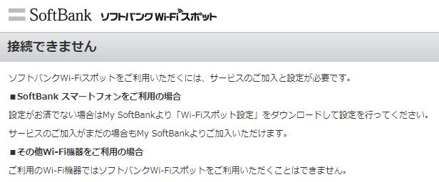 ソフトバンクWi-FiスポットはPCからアクセスした場合の使えない画面