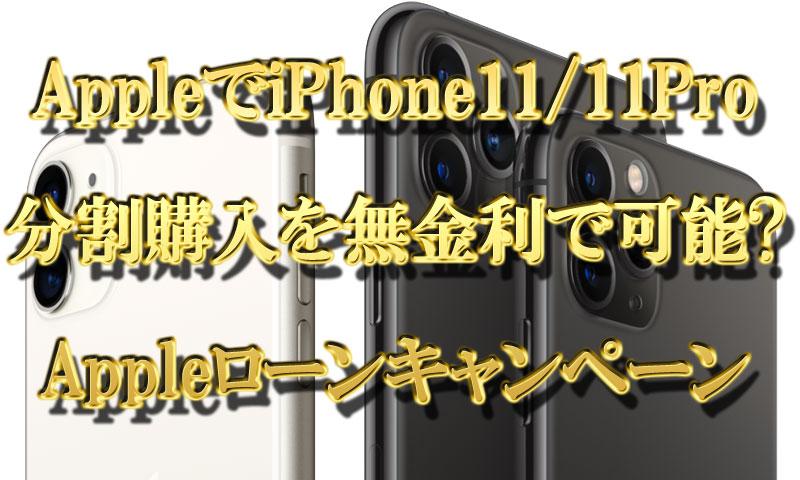 AppleでiPhone1111Pro分割購入を無金利で可能Appleローンキャンペーン