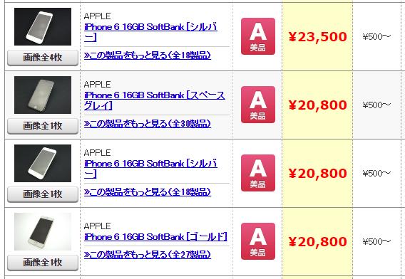 価格ドットコムで2万円台の中古iPhone一覧