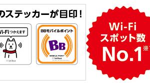 ワイモバイル利用者が使えるソフトバンクWi-Fiスポット「mobilepoint」「0001softbank」「0002softbank」の目印