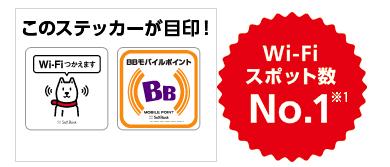 ワイモバイル利用者が使えるソフトバンクWiFiスポット「mobilepoint」「0001softbank」「0002softbank」の目印