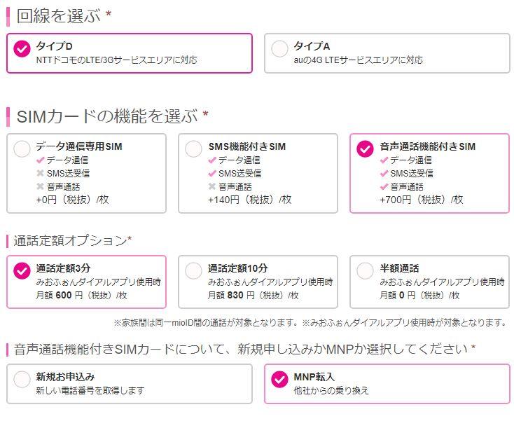IIJmio申し込み手順3_回線タイプ通話MNP有無をそれぞれ選択