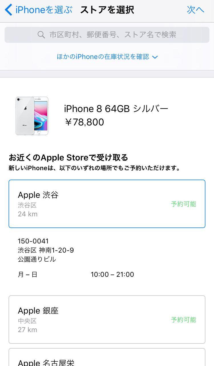 アプリ版Appleストアで店舗毎のiPhoneXの在庫を確認する方法4_近くで在庫のあるAppleストアの店舗が表示される