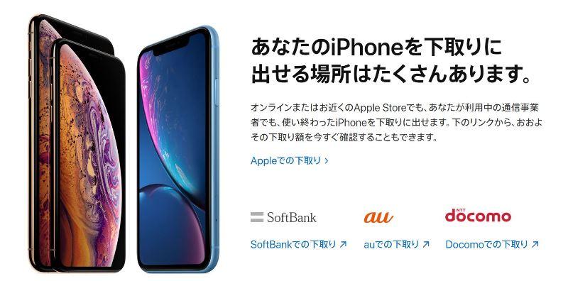AppleではiPhoneの下取りも行っているので新機種を購入時には有効活用しよう