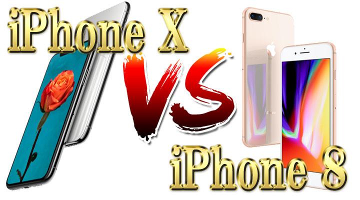 iPhoneXとiPhone8買うならどっち?性能&料金&人気を徹底比較