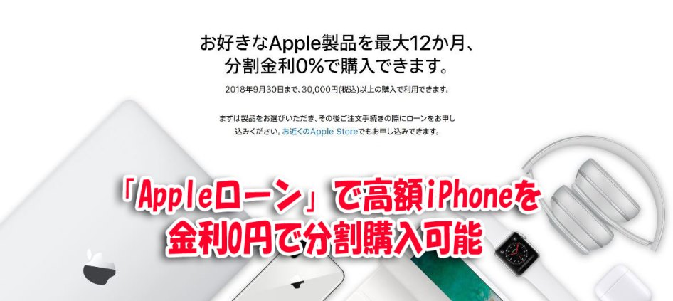 Appleローンで最大12ヶ月(12回分)の分割金利を0円にするキャンペーン中.JPG