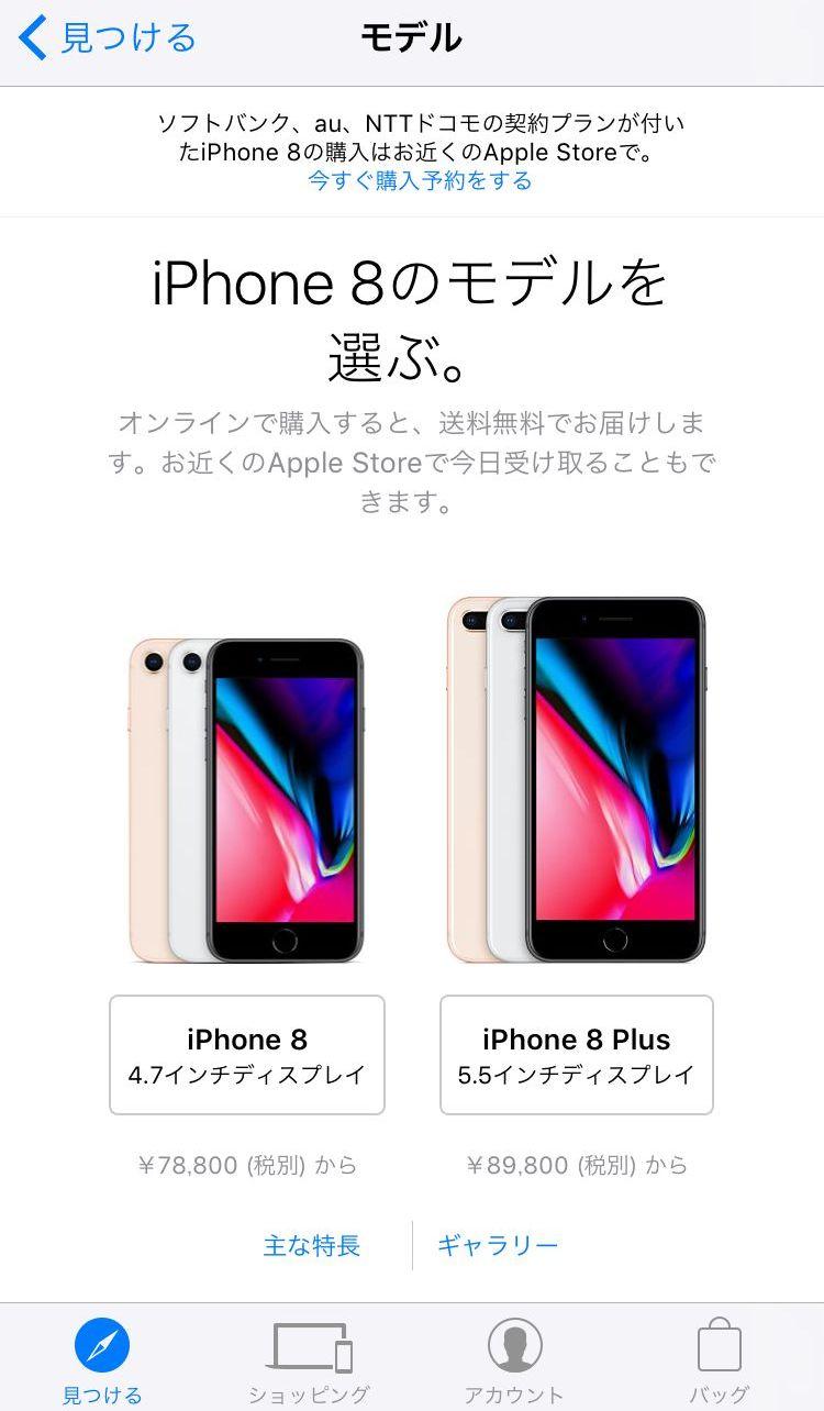 アプリ版Appleストアで店舗毎のiPhoneXの在庫を確認する方法2_iPhoneモデルを選択では上の「今すぐ購入予約をする」をタップ
