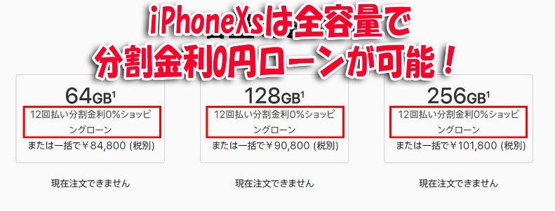 iPhoneXsはAppleローンで12回分割まで金利0円キャンペーン中