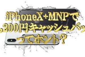iPhoneXでソフトバンクへMNPで43200円キャッシュバック