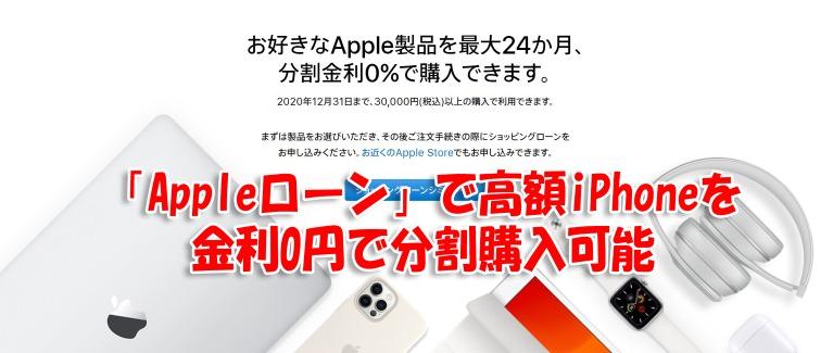Appleローンで最大12ヶ月(12回分)の分割金利を0円にするキャンペーン中(2020年12月31日まで&30,000円(税込)以上で利用可能)