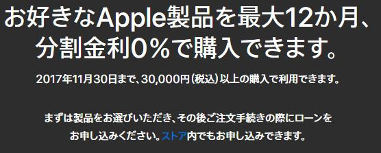 Appleローンキャンペーンで12ヵ月まで分割金利0円キャンペーン