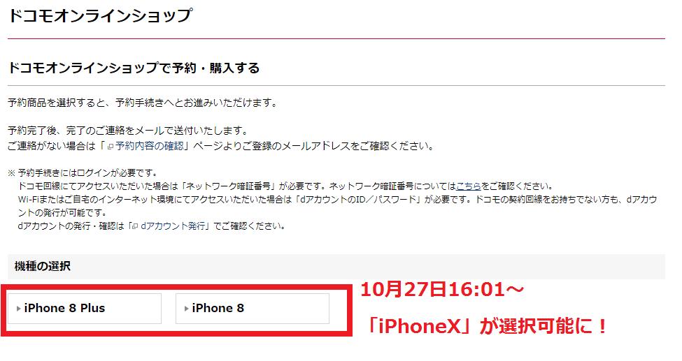 ドコモオンラインショップへアクセスしたら「機種の選択」からiPhoneXを選ぶ