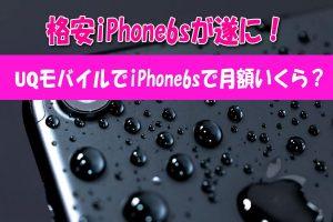 UQモバイルの格安iPhone6sの料金はいくら?
