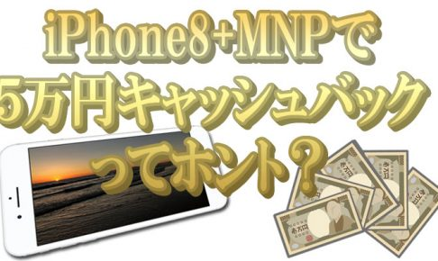 iPhone8+MNPで5万円キャッシュバックって本当?