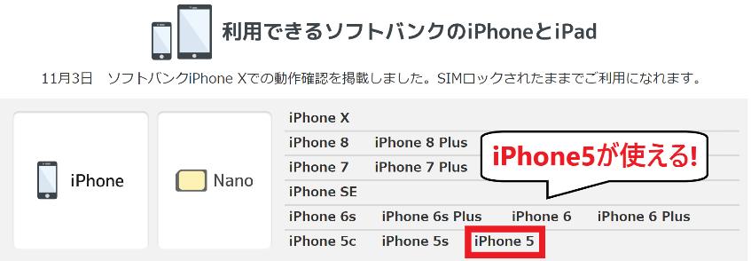 bモバイルSでソフトバンク版iPhone5が動作確認されている