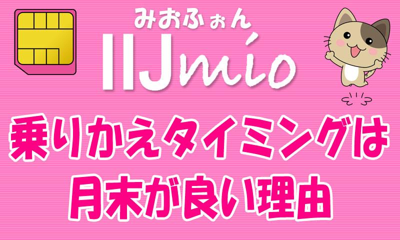 IIJmioの乗り換えタイミングが月末が良い理由