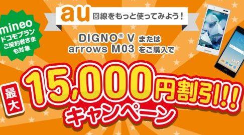 mineoのau回線&国産スマホセット購入で最大15000円割引キャンペーン