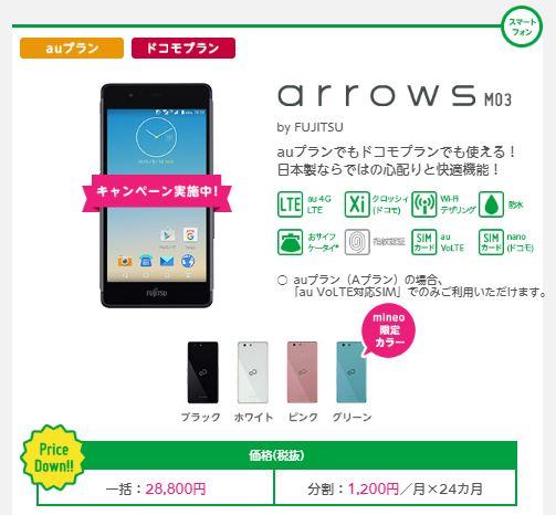 富士通のarrowsM03