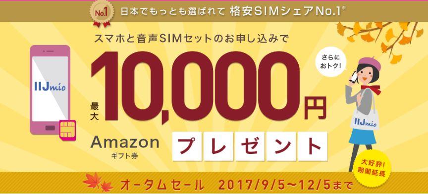 オータムキャンペーンで10000円のAmazonギフト券キャッシュバック