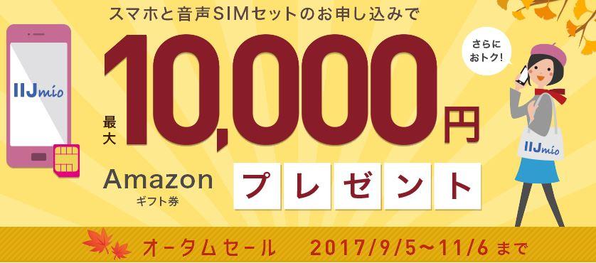 IIJmioの格安SIMとセット購入時にAmazonギフト券最大1万円分プレゼントのオータムセール