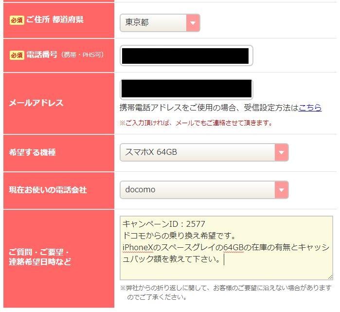 おとくケータイでiPhoneXスペースグレーの在庫&キャッシュバック額を問い合わせ時のメール内容