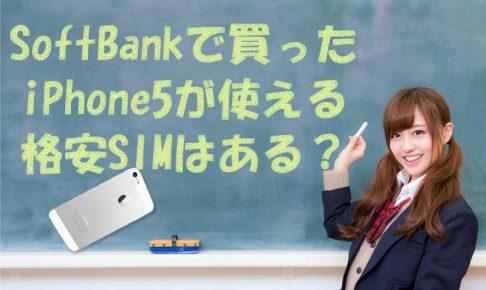 ソフトバンク購入のiPhone5が使える格安SImはある?