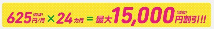 mineoの15000円割引キャンペーンの割引は24ヵ月継続