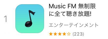 MusicFM@appleストアは違法なので注意!