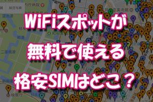 WiFiスポットが無料で使える格安SIM