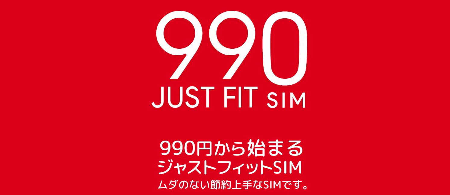 bモバイルの990ジャストフィットSIM