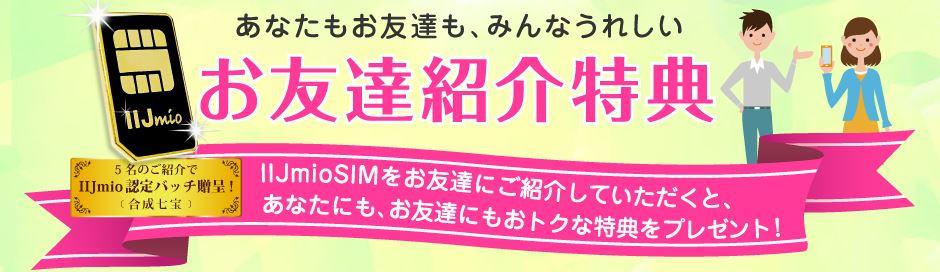 IIJmioの友達紹介キャンペーン