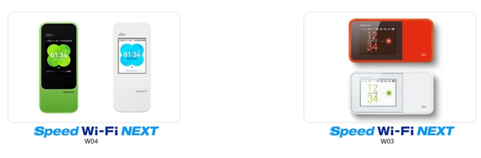auスマートバリューmine適用対象端末のspeed Wi-Fi NEXT W03とW04の端末画像
