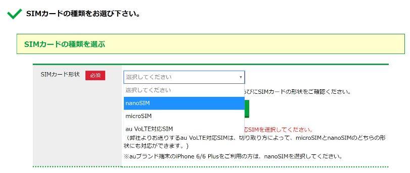 mineoAプランでiPhone6を使うにはVoLTE非対応SIM(nanoSIM)を選ぼう