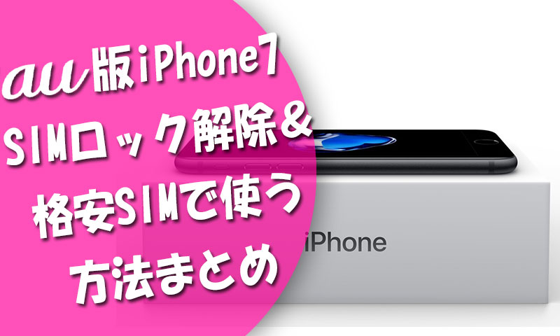 au版iPhone7のSIMロックを解除して格安SIMで使う方法まとめ